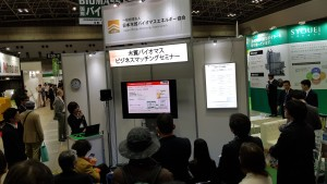 Presentations at the stand of the Japanese Woody Bioenergy Association